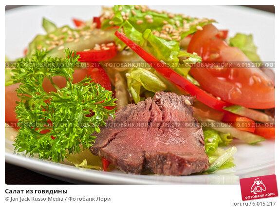 Очень вкусные рецепты приготовления салатов блюд из мяса с фото