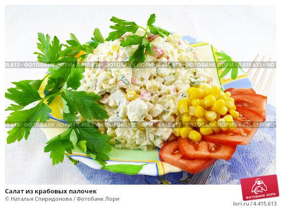 Салат из крабовых палочек с изюминкой