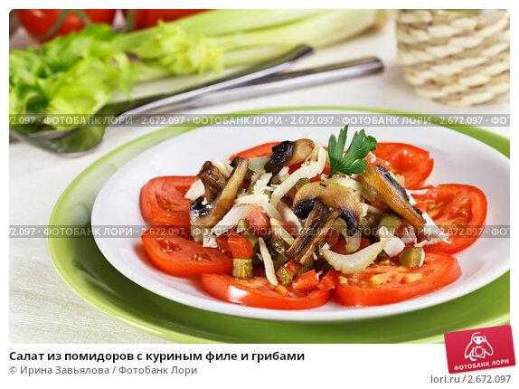 Салат из филе курицы и грибами