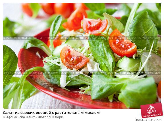 Овощные салаты с растительным маслом рецепты