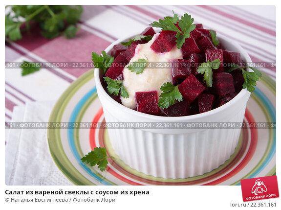 Вкусный салат с вареной свеклой рецепт с
