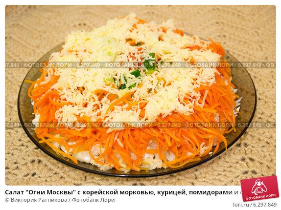 Салат корейская морковь курица помидоры