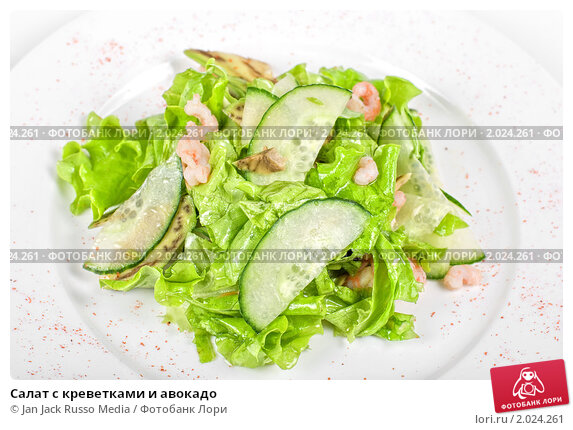 Салат из креветок с авокадо и огурцом рецепты с