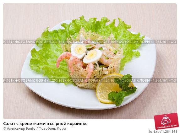 Салат в сырных корзиночках рецепт с креветками