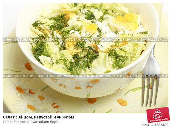 Салат из капусты и яйцом рецепты
