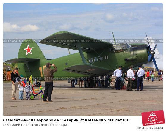 """""""Северный"""" в Иваново. 100 лет ВВС, фото ...: lori.ru/3798661"""