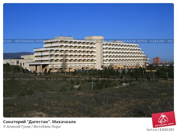 махачкала санатории