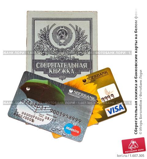 Пластиковая карта visa стоимость Боровичи