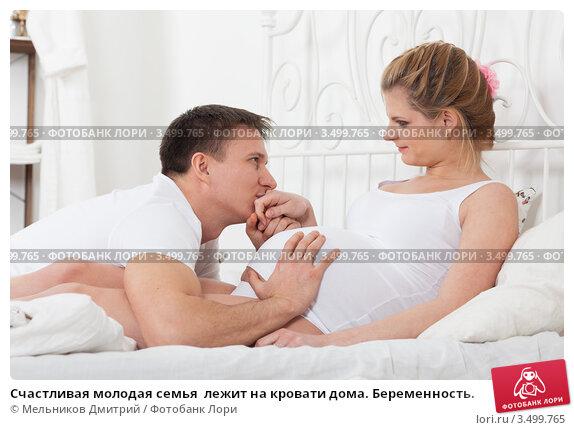 Отношения мужчины к беременной женщине 52