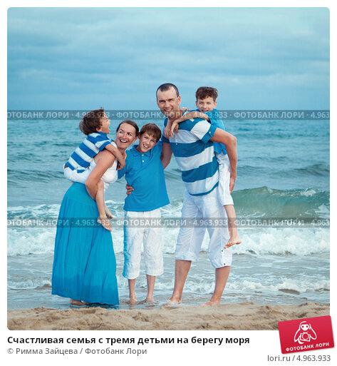 Счастливая семья с тремя детьми на