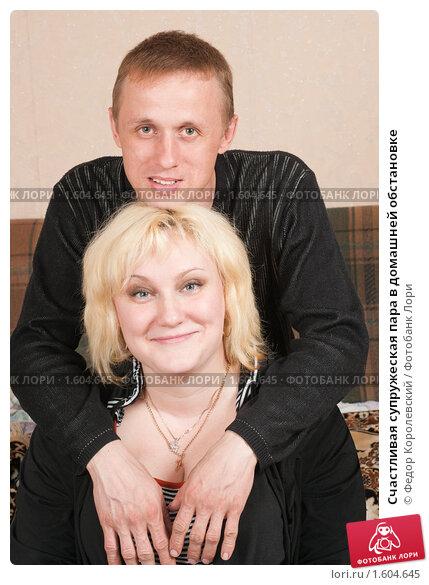 Счастливая супружеская пара в домашней обстановке, фото 1604645, снято