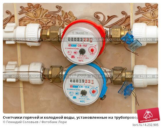 Нужны ли тех условия на установку прибора учета холодной воды : Коллекция иллюстраций