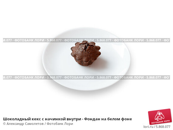 Шоколадный кекс с начинкой внутри - Фондан на белом фоне, фото № 5868077, снято 13 августа 2014 г. (c) Александр Самолетов / Фотобанк Лори