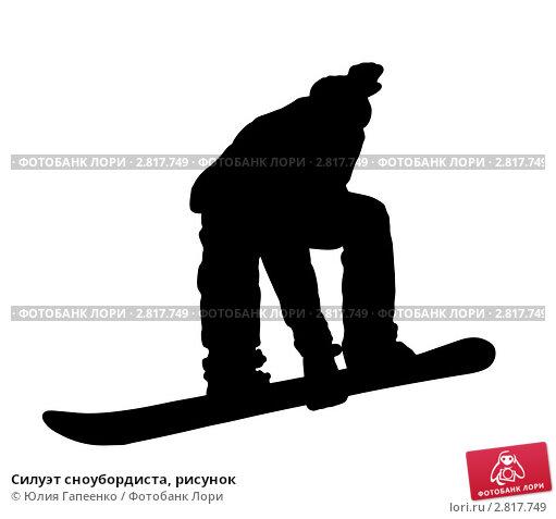 Силуэт сноубордиста, рисунок, иллюстрация № 2817749 (c) Юлия Гапеенко / Фотобанк Лори
