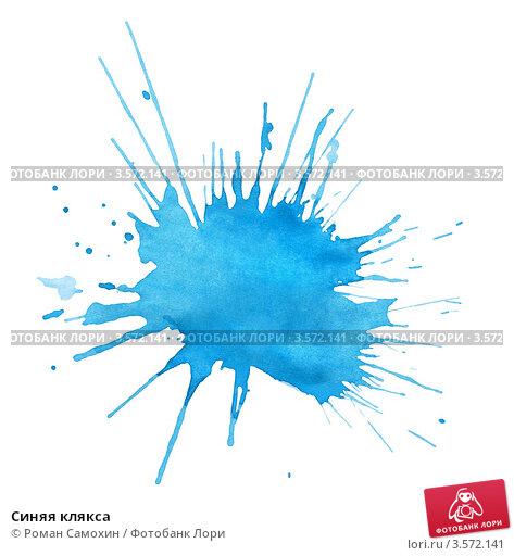Синяя клякса; фото 3572141, фотограф Роман Самохин. Фотобанк Лори - Продажа фотографий, иллюстраций и изображений, видео для СМИ