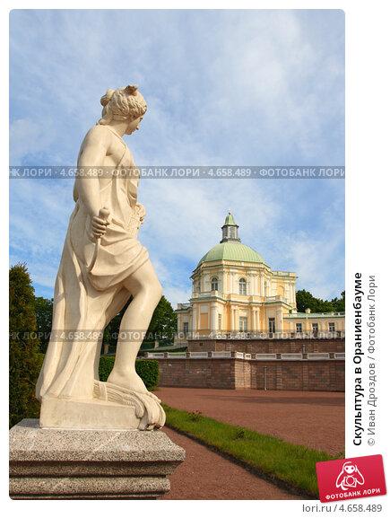 Скульптура ораниенбаум голые женщины