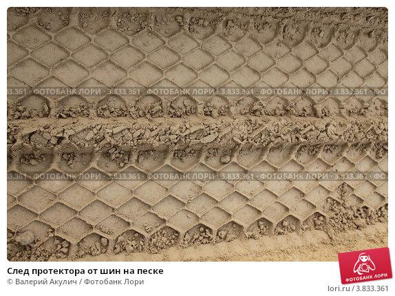 След протектора от шин на песке, фото 3833361, снято 14 сентября 2012 г. (c) Валерий Акулич / Фотобанк Лори.