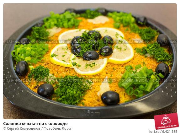 Солянка на сковороде рецепт пошаговый