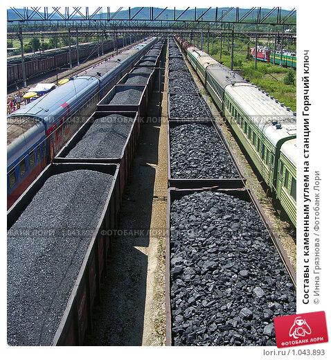 Составы с каменным углем на станции Горячий ключ, фото 1043893.