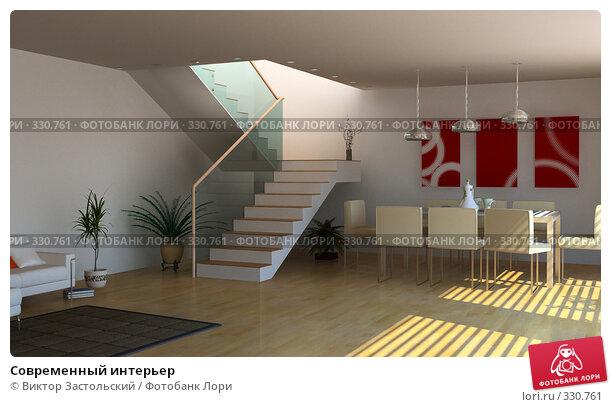 Современный интерьер, иллюстрация 330761 (c) Виктор Застольский...