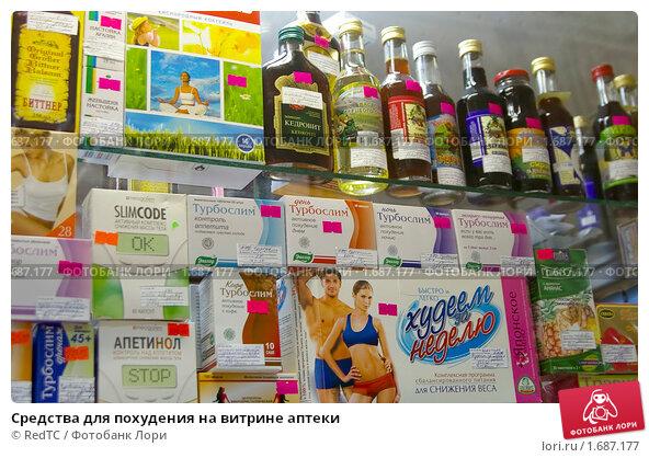 Средство для похудения эффективное в аптеке цена