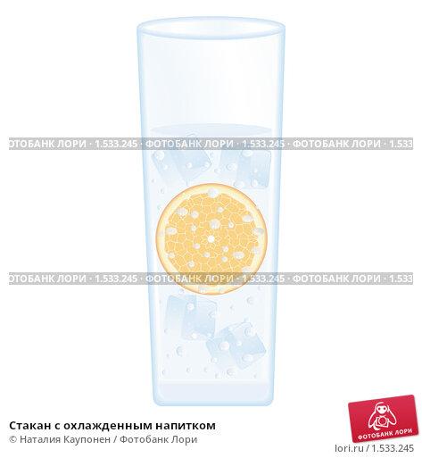 Стакан с охлажденным напитком, иллюстрация 1533245 (c) Наталия Каупонен...