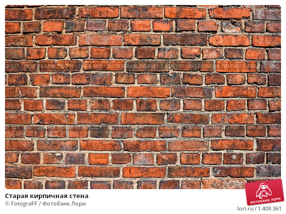 http://prv1.lori-images.net/staraya-kirpichnaya-stena-0001409361-preview.jpg