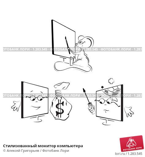 Стилизованный монитор компьютера, иллюстрация 1283545 (c) Алексей Григорьев...