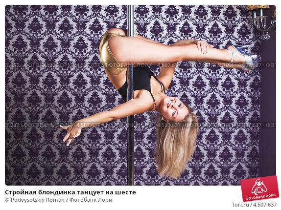 Фото блондинке танцует на шесте 2 фотография