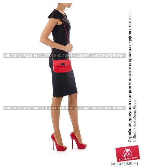 Черное Платье Красные Туфли