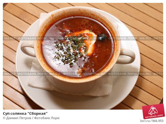 Суп-солянка сборная пошаговый рецепт