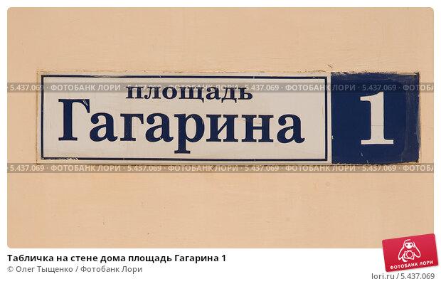 Табличка с названием проспекта на стене дома в санкт-петербурге, фото 3927944, снято 16 августа 2012 г (c)