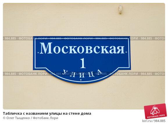 Таблички с названием улиц своими руками из дерева