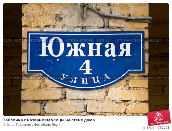 Изготовить вТабличка название улицы и номер дома