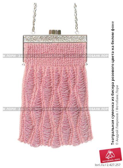 Театральная сумочка из бисера розового цвета на белом фоне, фото 2427257.