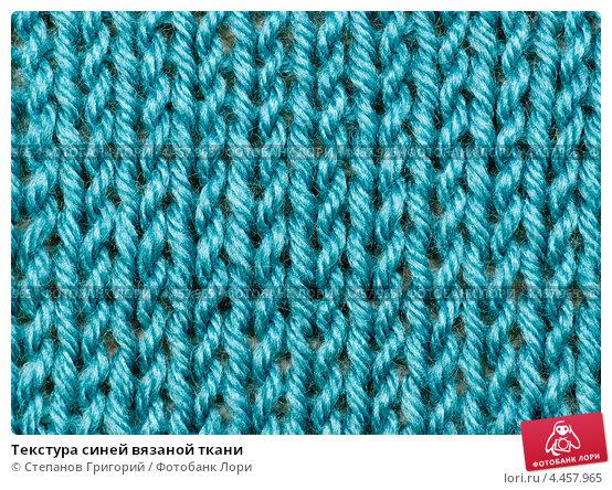 Текстура синей ткани