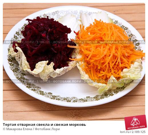Салат из вареной моркови и свеклы рецепт