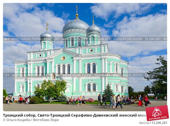 5605075: преображенский собор свято-троицкого серафимо-дивеевского женского монастыря