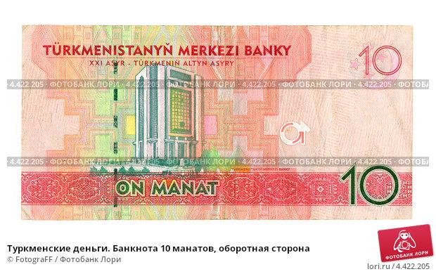 Туркменские деньги. Банкнота 10 манатов, оборотная сторона, фото № 4422205, снято 23 сентября 2014 г. (c) FotograFF / Фотобанк Лори
