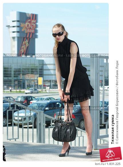 Тяжелая сумка, фото 1831225, снято 25 июня 2010 г. (c...