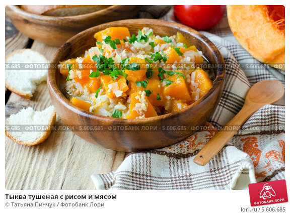 Мясо с рисом в тыкве рецепт