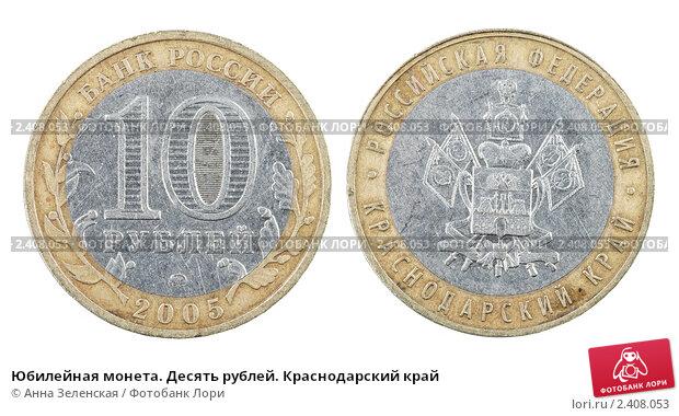 10 рублей 2006 - белгород