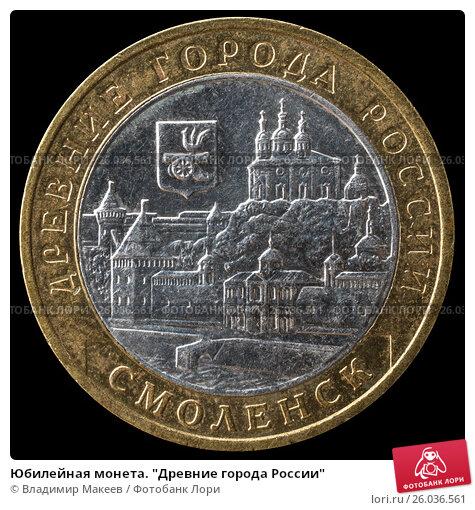 Сколько стоят юбилейные монеты с фото