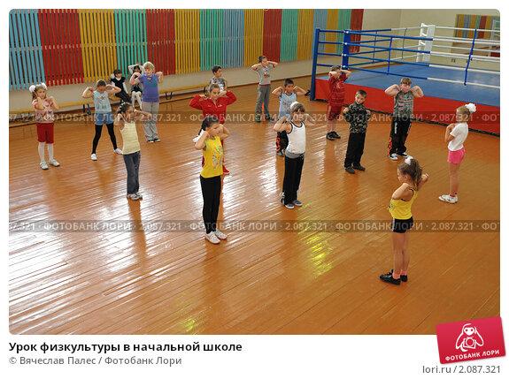 Урок физкультуры в начальной школе; фото 2087321, фотограф Вячеслав Палес. Фотобанк Лори - Продажа фотографий, иллюстраций и изо