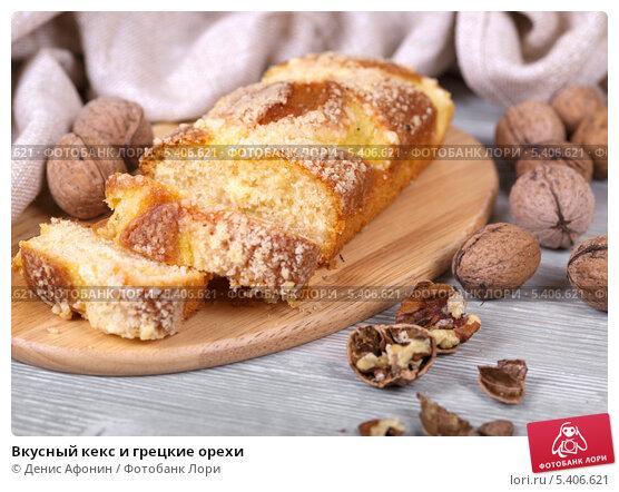 Кекс из грецких орех