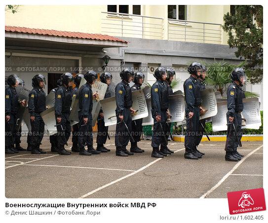 Внутренних войск мвд рф фото № 1602405