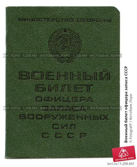 Военный билет офицера запаса нового