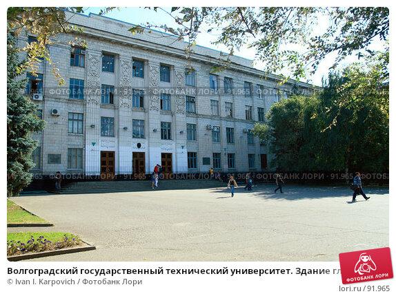 Здание главного учебного корпуса; фотограф ivan i karpovich; дата съёмки 27 сентября 2007 г; фото 91965