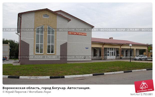 Воронежская область, город Богучар. Автостанция., фото 2753881, снято 17 и