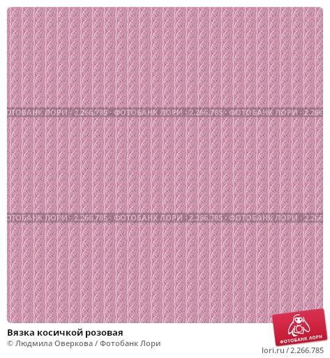Вязка косичкой розовая, иллюстрация 2266785 (c) Людмила Оверкова...